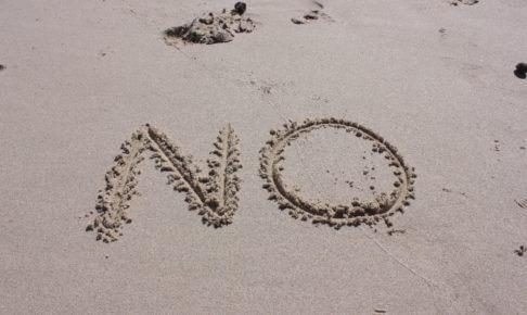 no-on-the-beach