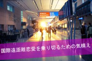 airport-evening