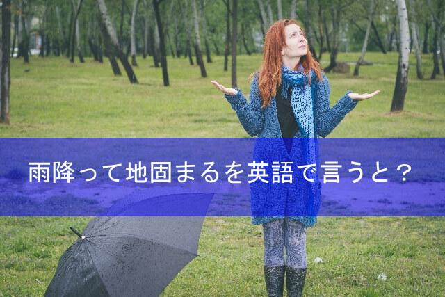 woman-in-rain