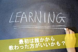 手書きのlearning